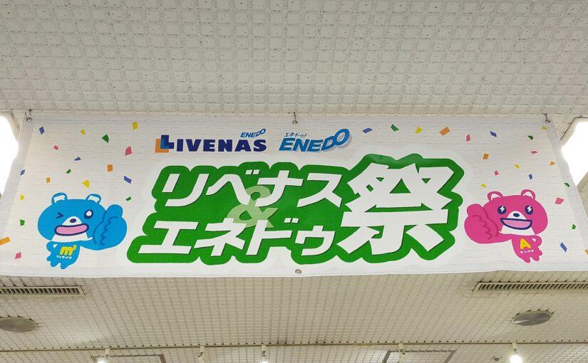 リベナス&エネドゥ祭開催!!