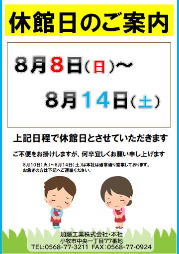 8月 休館日のお知らせ